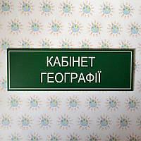 Табличка кабинетная для кабинета географии