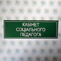 Табличка кабінет соціального педагога
