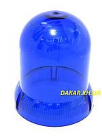 Колба для проблескового маяка Emir синяя мигалка