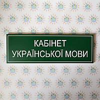 Таблички кабинетные пластиковые Украинский язык и литература