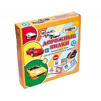Пазлы 501 Стратег, Дорожные знаки, в кор-ке, 25-25-5см, детская игра, игрушка
