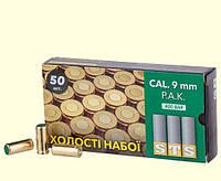 Холостой патрон 9 мм STS (Турция) 50 штук в уп.