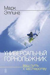 Универсальный горнолыжник. Ваш путь к мастерству. Олимп-Бизнес