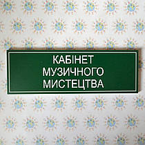 Табличка Кабинет музыкального Искусства