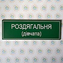 Табличка Раздевалка