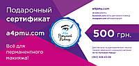 Подарочный сертификат (500грн) на покупку в магазине All for Permanent Makeup