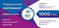 Подарочный сертификат (1000грн) на покупку в магазине All for Permanent Makeup