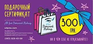 Подарочный сертификат (300грн) на покупку в магазине All for Permanent Makeup