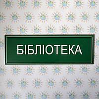 Табличка Библиотека