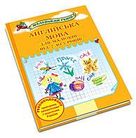 Англійська мова для малюків від 2 до 5 років (2-ге видання)