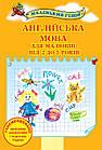 Англійська мова для малюків від 2 до 5 років (2-ге видання), фото 4