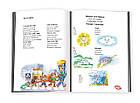 Англійська мова для малюків від 2 до 5 років (2-ге видання), фото 2