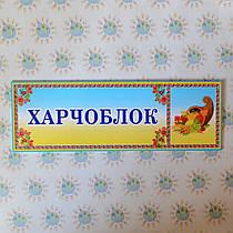 Табличка для детского сада Харчоблок