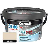 Затирка Ceresit СЕ-40 Аquastatic жасмин 2 кг