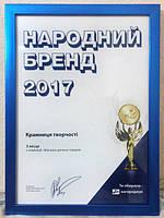 Мы – лучшие! Народный Бренд-2017 год.