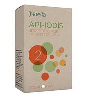 Апи-Йодис-2. Здоровое сердце и чистые сосуды. Полный курс