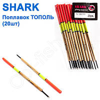 Поплавок Shark Тополь труба T2-10N0103 (20шт)
