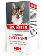 Чистотел Глистогон Суспензия антигельминтный препарат для кошек, 5 мл, Экопром