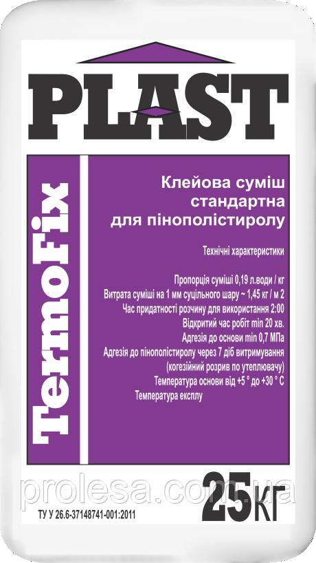 Клеевая смесь стандартная для пенополистирола Plast TermoFix (25кг)