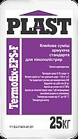Клеевая смесь стандартная армирующая для пенополистирола Plast TermoFix-EPS-F (25кг)