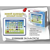 """Обучающий интерактивный планшет A 43006 """"Живой календарь"""""""