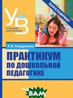Кондрашова Н.В. Практикум по дошкольной педагогике. Учебник для ВУЗов