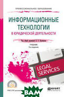 Кузнецов П.У. Информационные технологии в юридической деятельности. Учебник для СПО