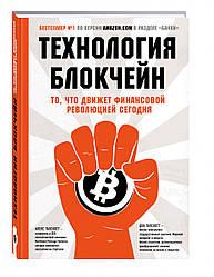 Технология блокчейн - то, что движет финансовой революцией сегодня. Тапскотт Д., Тапскотт А.
