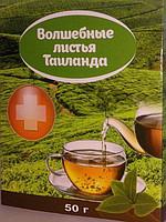 Чай волшебные листья Таиланда