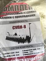 Комплект пластмассовых изделий на сеялку СУПН с прокладками