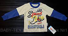 """Пуловер для мальчиков """"Speed""""  80-98 см."""