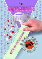 Шпаргалка для студента Эндокринология № 63