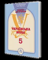 Українська мова. Книжка для вчителя: методичний посібник (5 клас)  (С. Я. Єрмоленко, О. В. Ожигова)