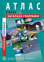 6 клас| Атлас. Загальна географія.| Інститут передових технологій