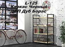 Стеллаж офисный L-125 Хром, ДСП Дуб Борас (Loft Design TM), фото 2