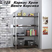 Стеллаж офисный L-125 Хром, ДСП Дуб Борас (Loft Design TM), фото 3