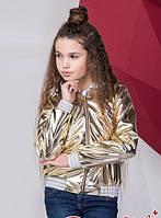 Кожаный бомбер на девочку подростка Золото Размеры 134- 152 ТОП продаж!