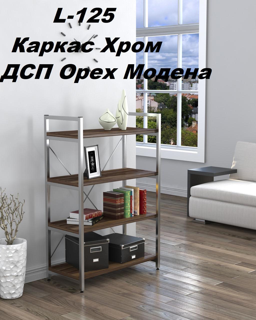 Стеллаж офисный L-125 Хром, ДСП Орех Модена (Loft Design TM)