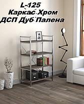 Стеллаж офисный L-125 Хром, ДСП Орех Модена (Loft Design TM), фото 3