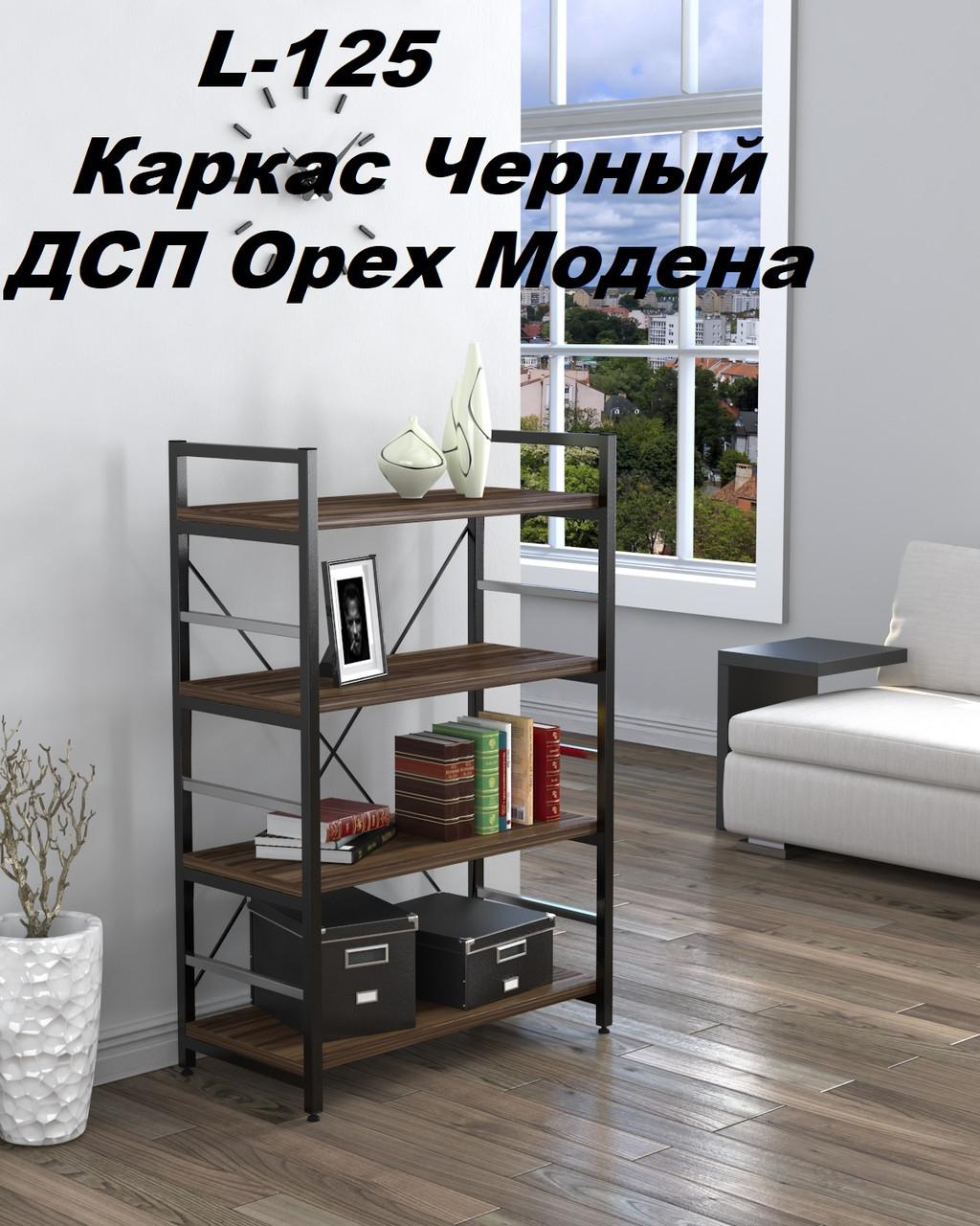 Стеллаж офисный L-125 Черный, ДСП Орех Модена (Loft Design TM)