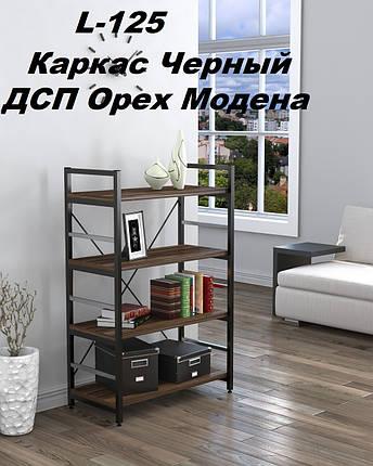 Стеллаж офисный L-125 Черный, ДСП Орех Модена (Loft Design TM), фото 2