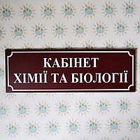 Табличка Кабинет химии и биологии
