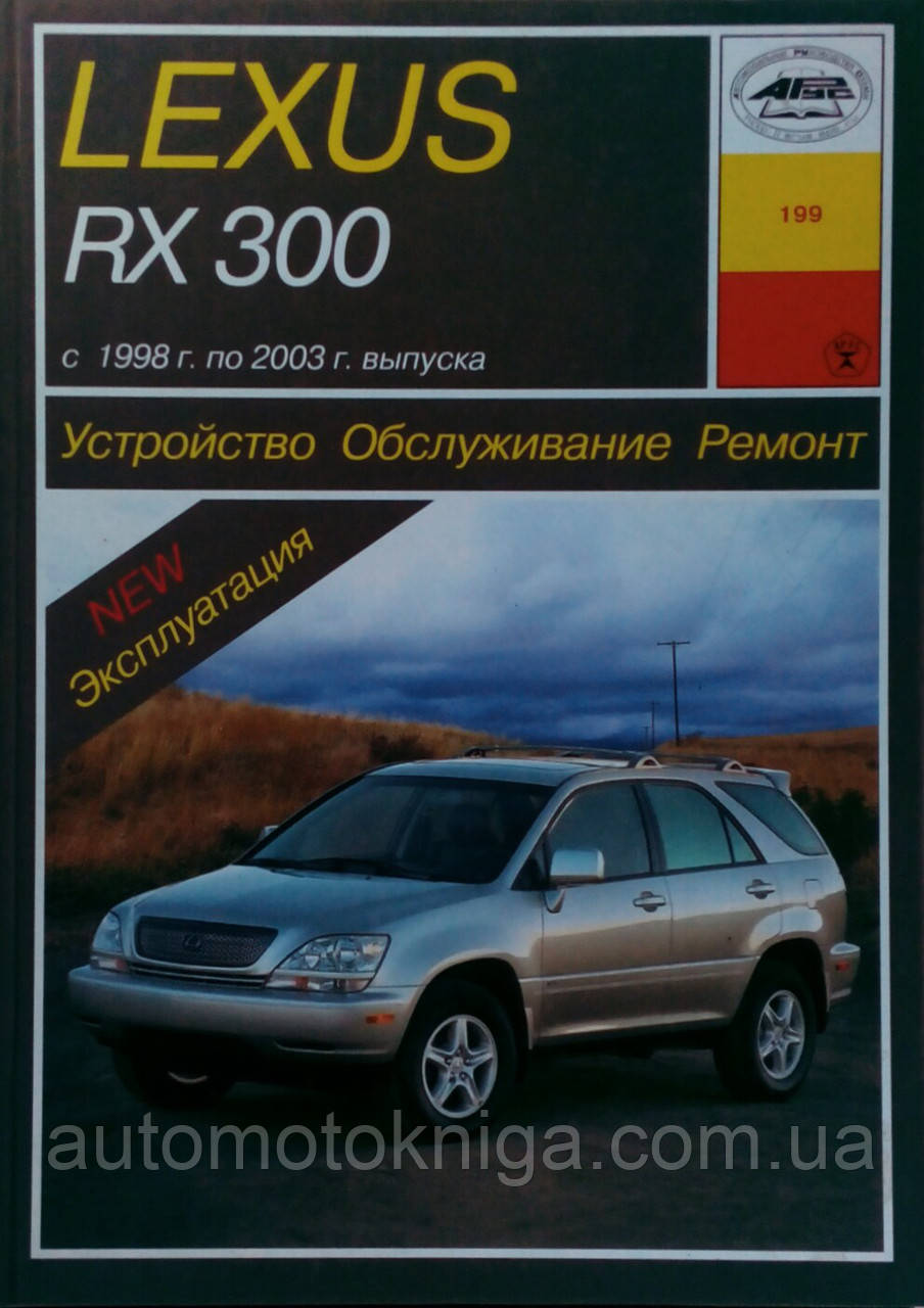 LEXUS RX300 1998-2003 рр. випуску Пристрій • Обслуговування • Ремонт
