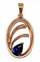 Кулон фирмы ХР. Цвет: позолота с кр.от. Камни: синий циркон. Высота кулона: 2,9 см. Ширина: 15 мм.