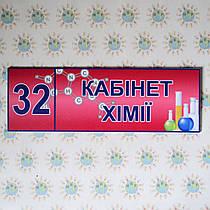 Табличка Кабинет химии с номером кабинета