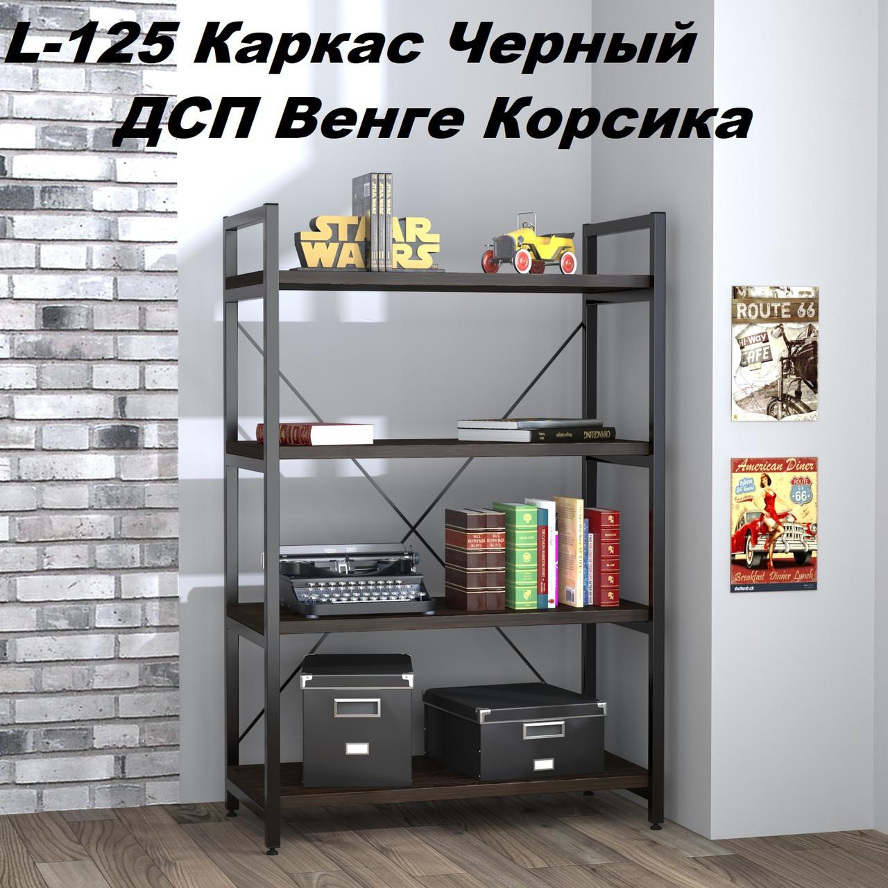 Стеллаж офисный L-125 Черный, ДСП Венге Корсика (Loft Design TM)