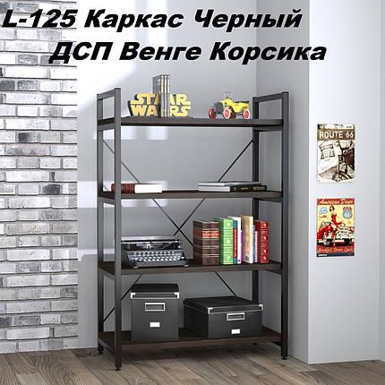 Стеллаж офисный L-125 Черный, ДСП Венге Корсика (Loft Design TM), фото 2