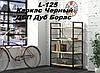 Стеллаж офисный L-125 Черный, ДСП Венге Корсика (Loft Design TM), фото 4