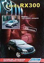 LEXUS RX300   Модели 1997-2003 гг. выпуска   Устройство • Обслуживание • Ремонт   серия ПРОФЕССИОНАЛ