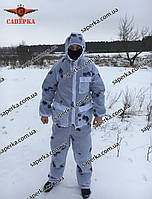 Зимний маскировочный костюм Клякса